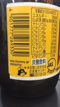 ビタ子.JPG