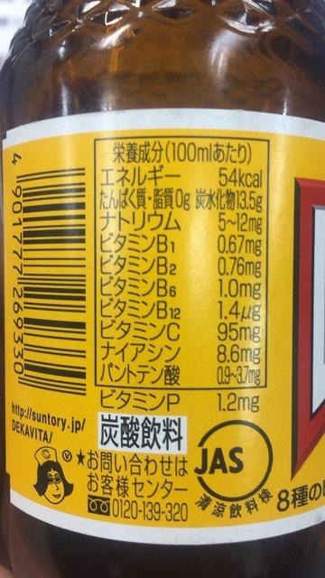栄養成分表示.jpg